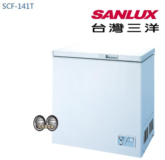【SANLUX 台灣三洋】141L冷凍櫃 SCF-141T~配送+基本安裝