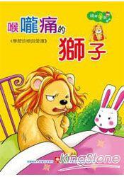 精選童話-喉嚨痛的獅子