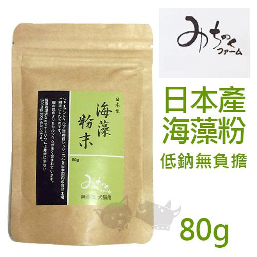 《日本Michi》無添加自然派-日本海藻粉80g-寵物營養品