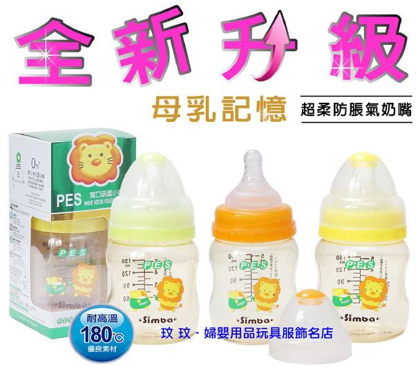 小獅王辛巴S.6886 PES寬口葫蘆小奶瓶150ML奶嘴升級,不加價