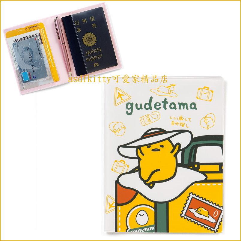 asdfkitty可愛家☆蛋黃哥小旅行護照套/證件套-也可放信用卡.金融卡.筆...等-日本正版商品