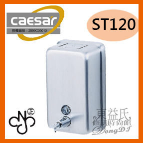 【東益氏】caesar凱撒精品衛浴ST120直方盒皂水機 給皂機 另售不鏽鋼門檔 烘手機 花灑