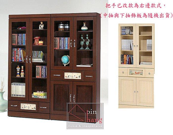 【尚品傢俱】 GF-A15 幸運草胡桃白橡3尺開門玻璃櫃中抽書櫥書櫃