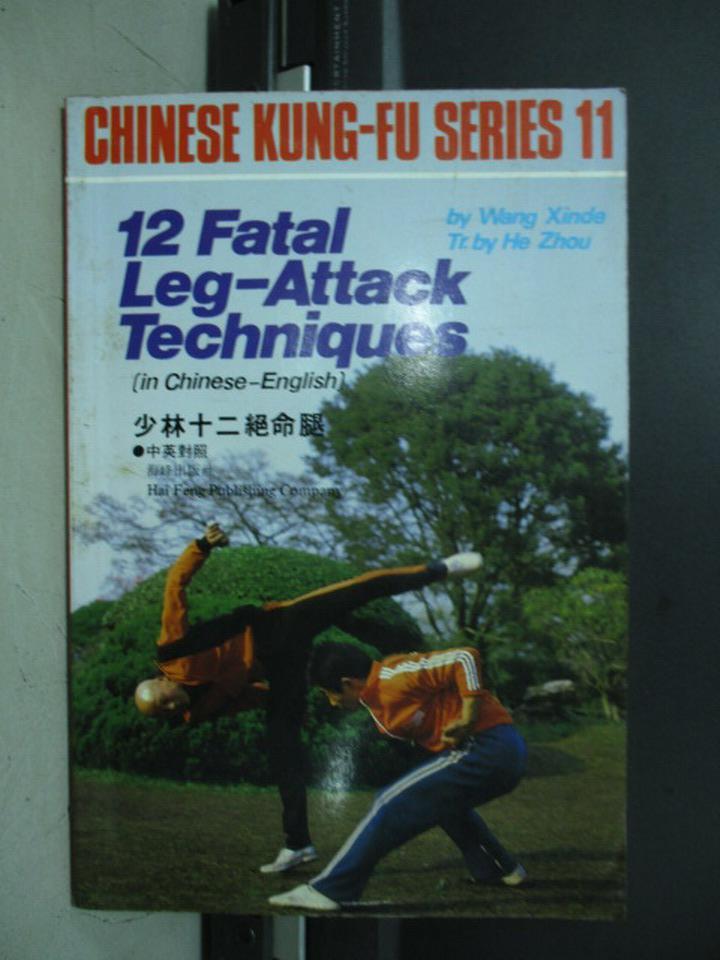 【書寶二手書T4/體育_KBX】Chinese Kung-Fu Series 11_少林十二絕命腿