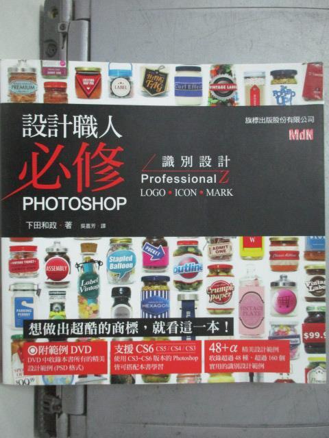 【書寶二手書T1/電腦_OTH】設計職人必修 Photoshop_下田和政_附光碟