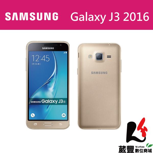 【贈車用手機支架+伸縮傳輸線+限量公仔】SAMSUNG GALAXY J3 4G雙卡 5吋 入門款智慧型手機【葳豐數位商城】