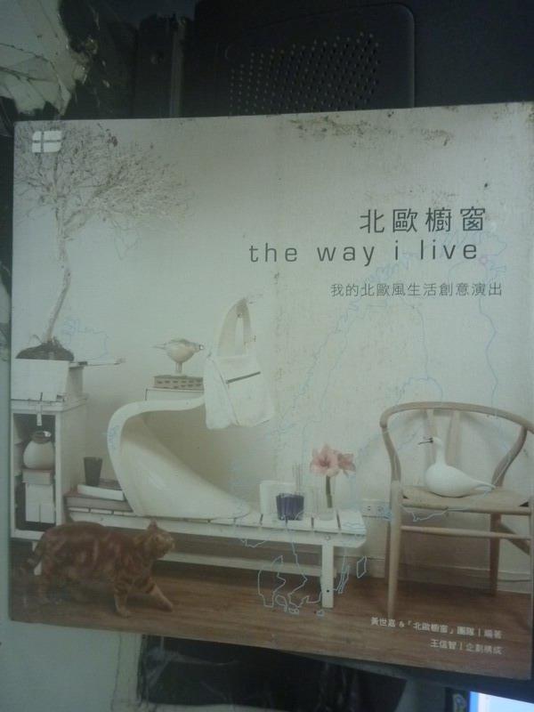 【書寶二手書T1/設計_ZJJ】北歐櫥窗 the way i live我的北歐風生活_黃世嘉