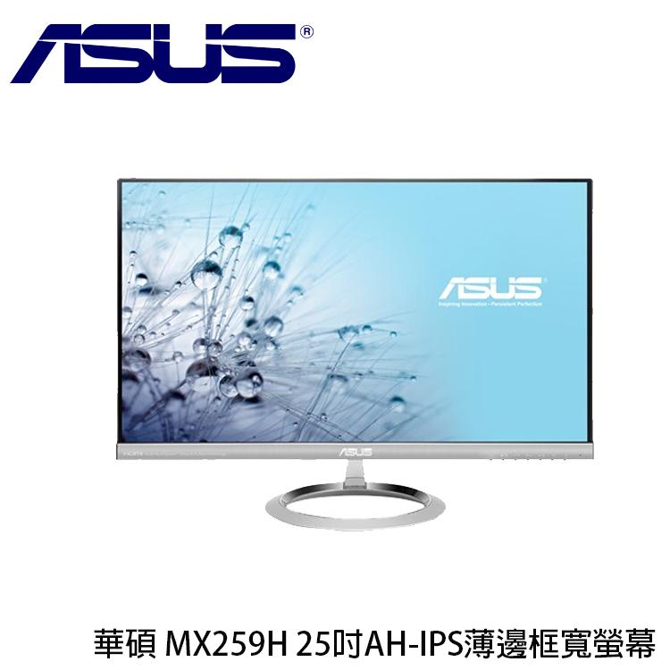 [喬傑數位]華碩 MX259H 25吋AH-IPS薄邊框寬螢幕