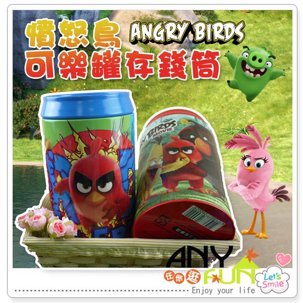 任你逛☆ 正版授權 Angry Birds 電影憤怒鳥可樂罐存錢筒 禮物 收納 anyfun【D6052】