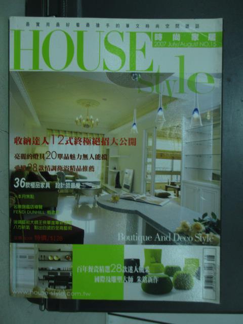 【書寶二手書T1/設計_YKB】House Style時尚家居_15期_收納達人12式終極絕招大公開
