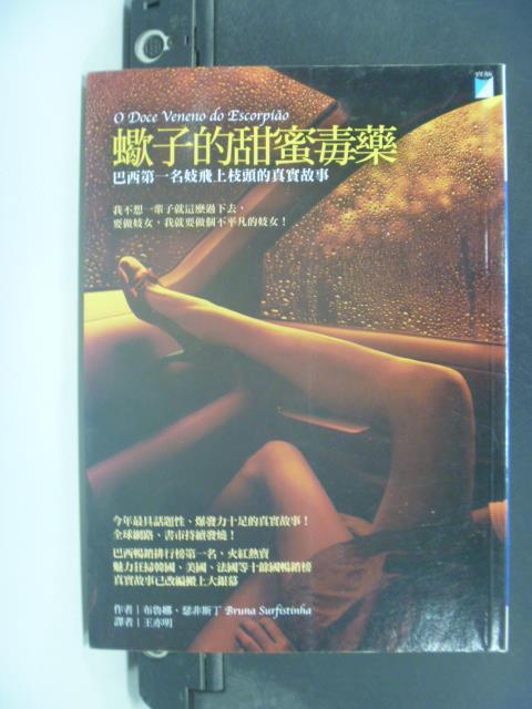 【書寶二手書T1/翻譯小說_KEF】蠍子的甜蜜毒藥:巴西第一名妓真實告白_王亦明