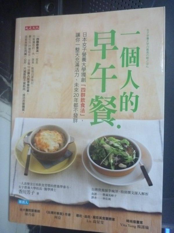 【書寶二手書T8/養生_ING】一個人的早午餐:日本女子營養大學獨創四群飲食法_香川芳子