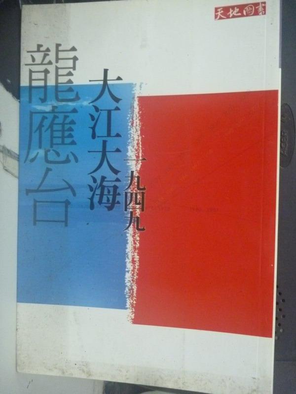 【書寶二手書T6/短篇_JBA】大江大海一九四九_龍應台