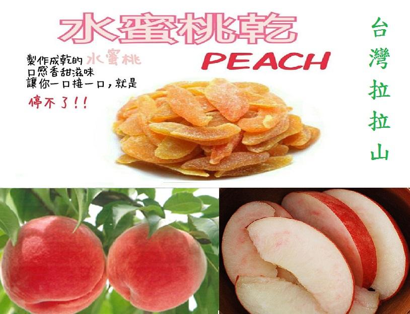 【免運優惠】台灣拉拉山水蜜桃乾2袋入-特價190元(免運費)