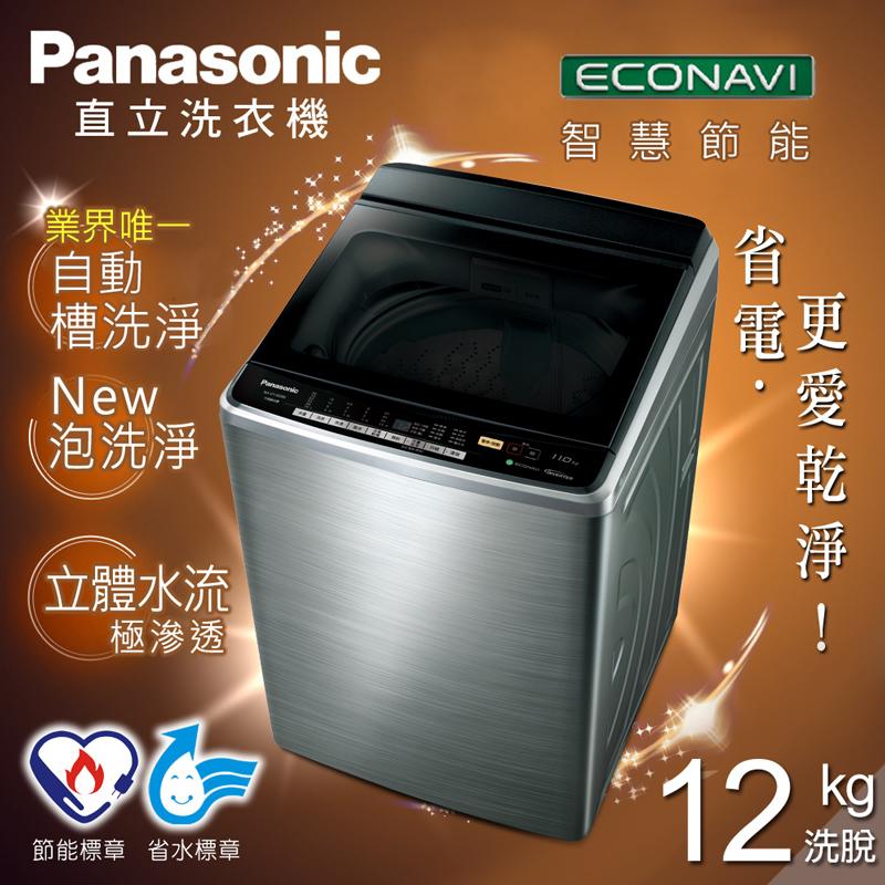 【Panasonic國際牌】12公斤ECO NAVI智慧節能變頻洗衣機/不鏽鋼(NA-V120DBS-S)
