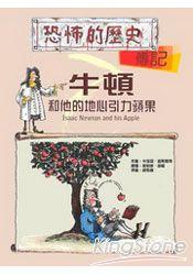 牛頓和他的地心引力蘋果