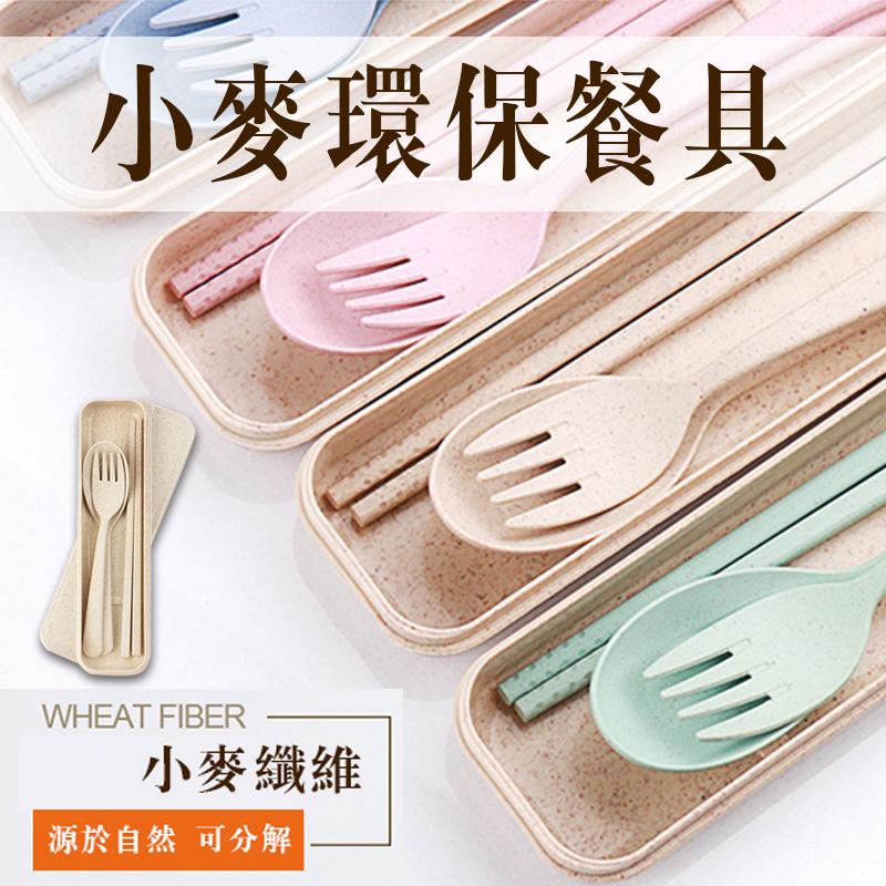 代購現貨 小麥餐具 小麥環保餐具三件組 IF9170