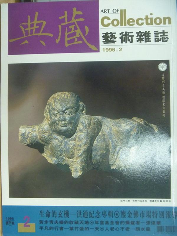 【書寶二手書T2/雜誌期刊_YKX】典藏藝術雜誌_1996/2_鎏金佛市場特別報導等