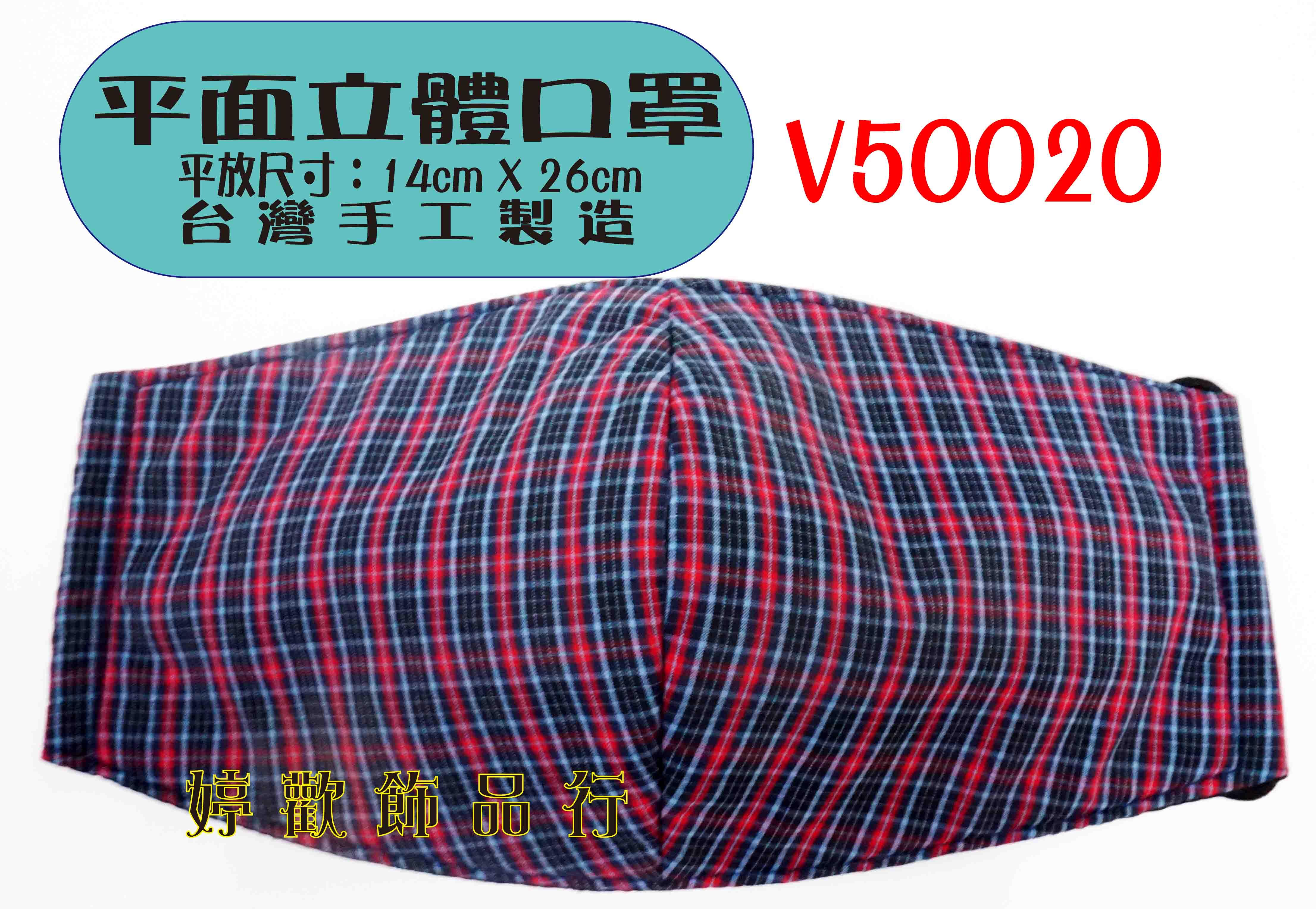 平面立體口罩/花布/台灣製造/85%棉V50020