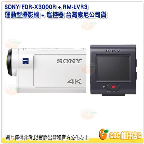 可分期 SONY FDR-X3000R + RM-LVR3 運動型攝影機 + 遙控器 台灣索尼公司貨 4K攝影 循環錄影 光學防手震 內建GPS