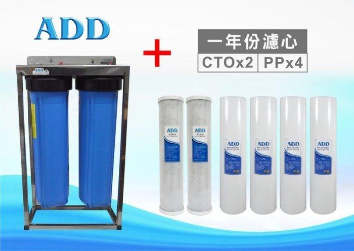 ADD不鏽鋼水塔過濾器(20英吋腳架、大胖2道式)1英吋規格+一年份濾心