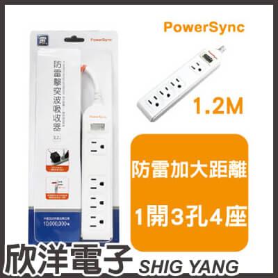 ※ 欣洋電子 ※ 群加科技 防雷擊1開4插延長線(加大距離) / 1.2M ( PWS-EEA1412 )  PowerSync包爾星克
