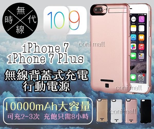 【coni shop】iPhone7/ 7 PLUS 無線背蓋夾式10000mAh行動電源 手機殼背夾行動電源