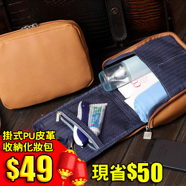 【新春殺殺殺】掛式PU皮革多層收納化妝包