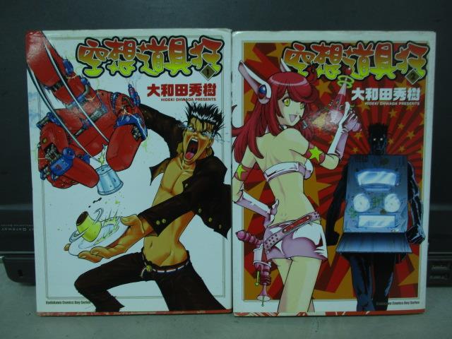 【書寶二手書T1/漫畫書_NEC】空想道具狂_1&2集_共2本合售_大和田秀樹