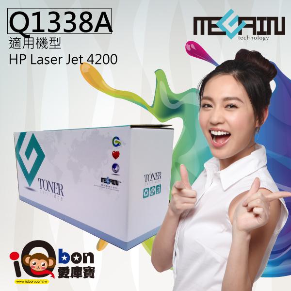 【iQBon愛庫寶網路商城】台灣美佳音MEGAIN TONER‧HP環保黑色碳粉匣 適用HP Laser Jet 4200副廠碳粉匣(Q1338A)