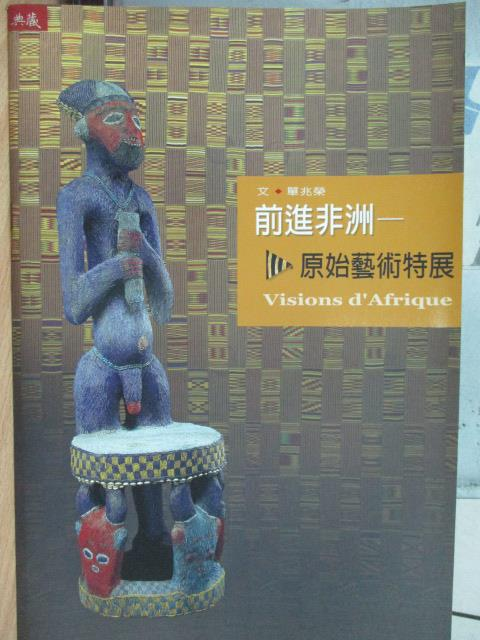 【書寶二手書T1/藝術_QCY】前進非洲-原始藝術特展