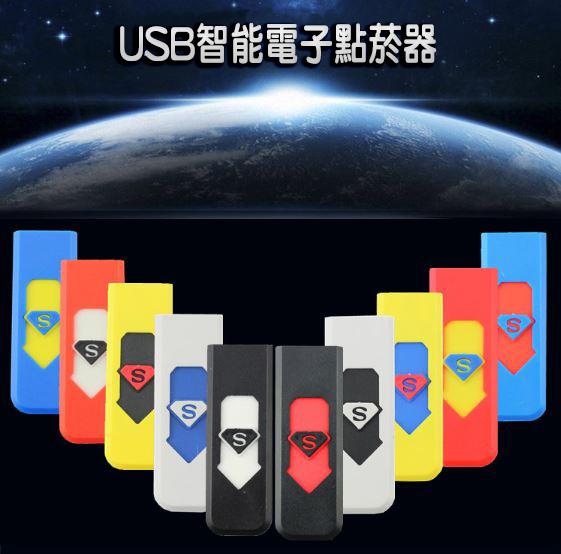 usb充電打火機火柴電子產品點煙器防風打火機69元