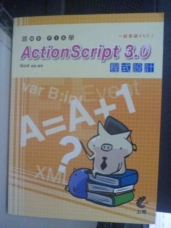 【書寶二手書T6/電腦_ZEK】跟Mr. Pig學ActionScript 3.0程式設計_God_附光碟