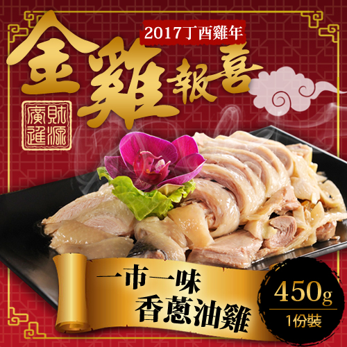 年貨大街【台北濱江】香醇蔥香鮮嫩多汁,費工醃製的雞腿肉Q彈帶勁!一市一味香蔥油雞450g/包