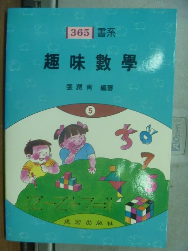 【書寶二手書T1/兒童文學_OFO】趣味數學_張潤青