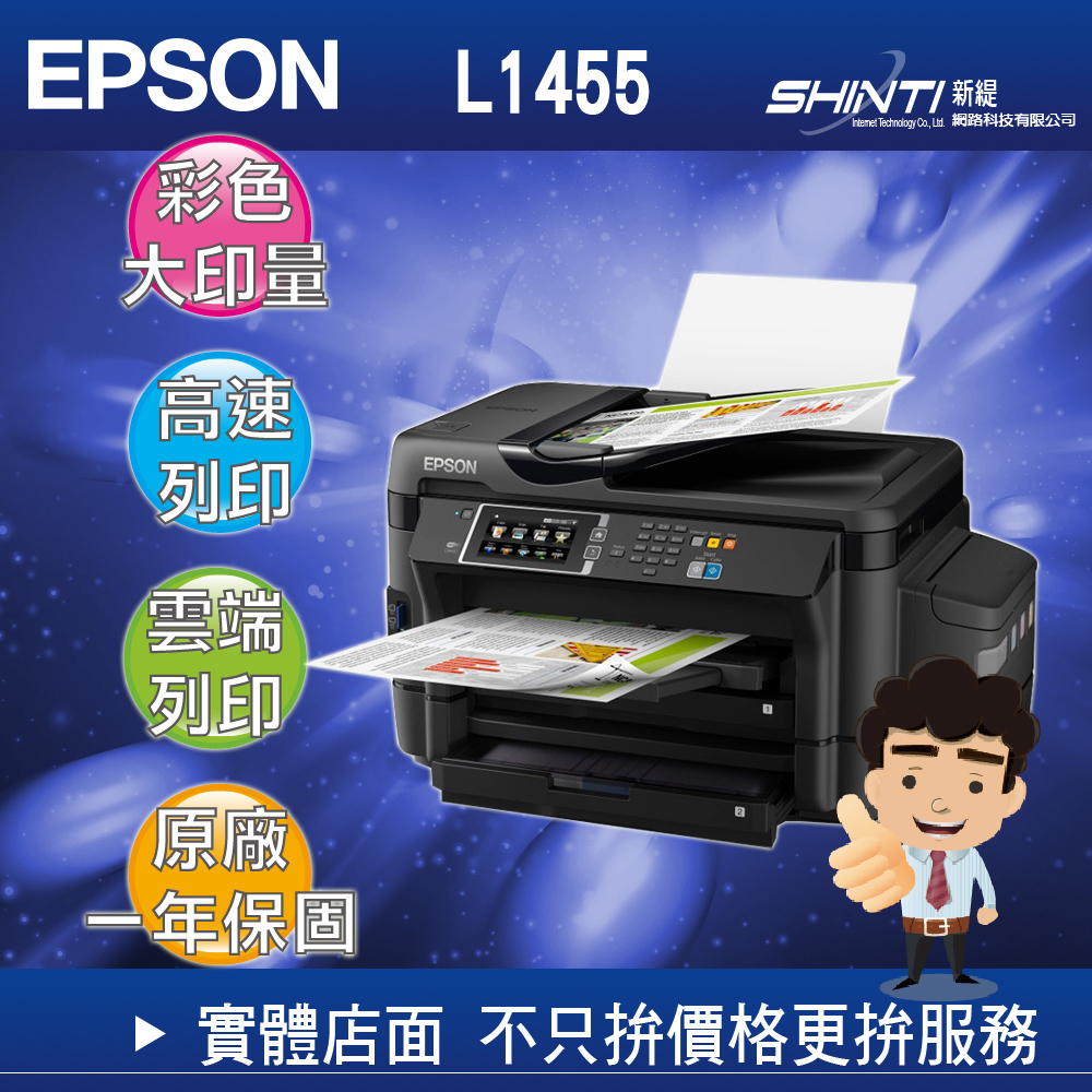 【資訊月*免運促銷】愛普森 EPSON L1455 高速Wifi 傳真A3+專業連續供墨複合機+1組四色墨水**另有L380/L385/L605/L655