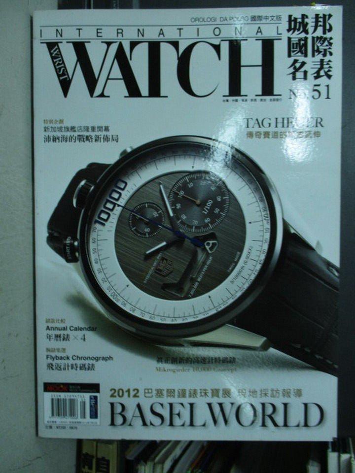 【書寶二手書T7/收藏_XEV】城邦國際名表_51期_2012巴塞爾鐘錶珠寶展