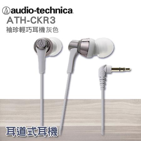 """鐵三角 耳塞式耳機 ATH-CKR3 灰色 保固一年""""正經800"""""""