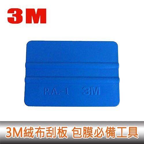 進口 3M 刮板 刮刀 汽車包膜 貼膜 改色膜