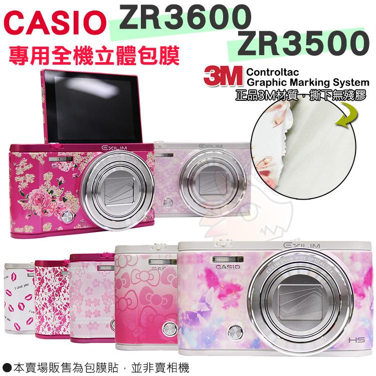 【小咖龍】 CASIO ZR3600 ZR3500 蝴蝶 漸變 無殘膠 3M材質 貼膜 全機包膜 貼紙 透明 皮革 磨砂 立體 耐磨 防刮