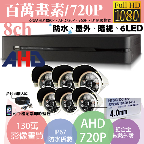 台南監視器/百萬畫素1080P主機 AHD/套裝DIY/8ch監視器/130萬攝影機720P*6支