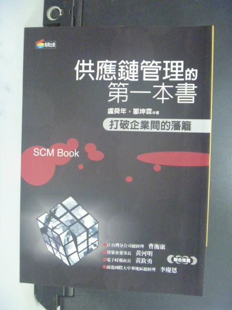 【書寶二手書T5/財經企管_NBB】供應鏈管理的第一本書_盧舜年