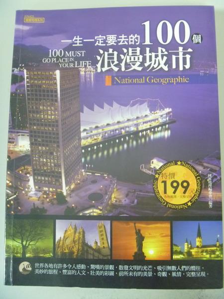 【書寶二手書T5/旅遊_XFT】一生一定要去的100個浪漫城市_國家地理編委會