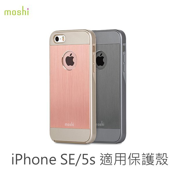moshi iGlaze armour for iPhone SE 5/5s 超薄鋁製 全包式保護背殼