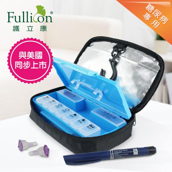 【Fullicon護立康】糖友收納包(完整收納胰島素注射用品,專屬糖尿病患者)