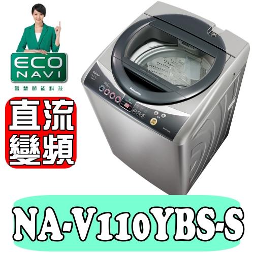 國際牌 11公斤ECONAVI智慧節能變頻洗衣機【NA-V110YBS-S】