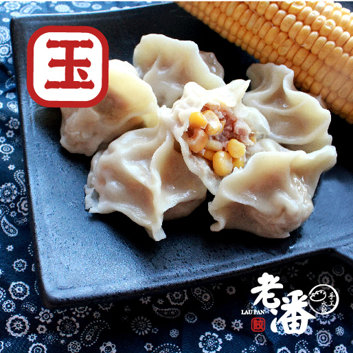 玉米鮮肉水餃●長大亭亭玉粒【老潘水餃】/ 一盒25入 / 大顆飽滿CP值高