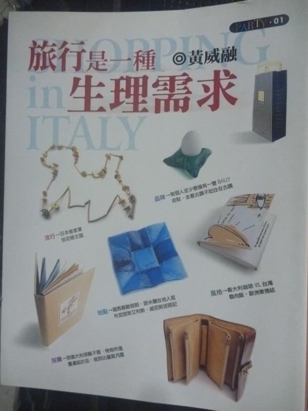 【書寶二手書T1/旅遊_YFM】旅行是一種生理需求_黃威融