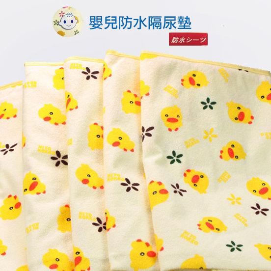 鴨子隔尿墊 嬰兒防水隔尿墊 (40*50cm)