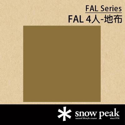 【鄉野情戶外用品店】 Snow Peak |日本|  FAL 4 登山帳篷-地布/SSD-604登山帳專用/SSD-604-1